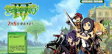 世界樹の迷宮IV